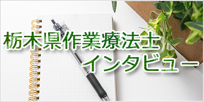 栃木県作業療法士インタビュー