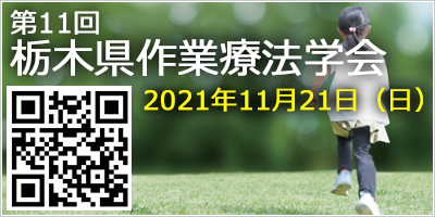 栃木県作業療法学会